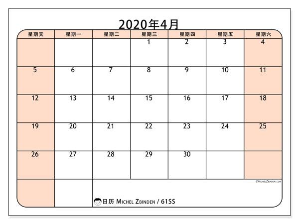日历2020年4月, 61SS. 日历可免费打印.