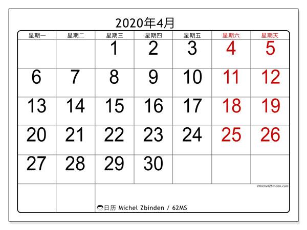 日历2020年4月, 62MS. 组织者免费打印.