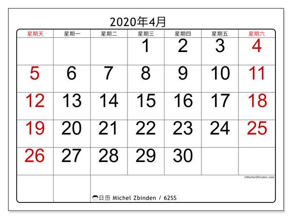日历2020年4月, 62SS. 每月日历可免费打印.