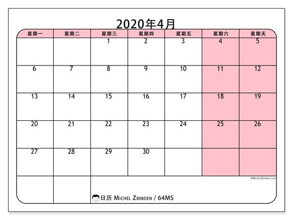 日历2020年4月, 64MS. 每月日历可免费打印.