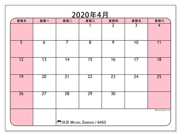 日历2020年4月, 64SS. 本月日历可免费打印.