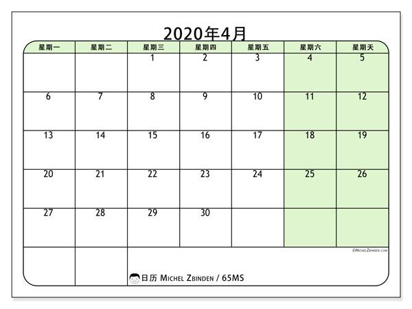日历2020年4月, 65MS. 每月日历可免费打印.