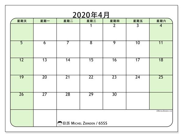 日历2020年4月, 65SS. 每月日历可免费打印.
