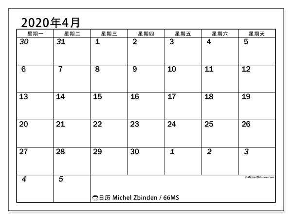 日历2020年4月, 66MS. 日历可免费打印.