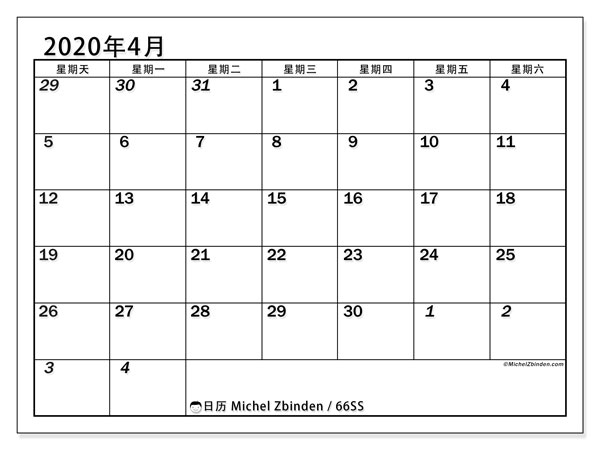 日历2020年4月, 66SS. 日历可免费打印.