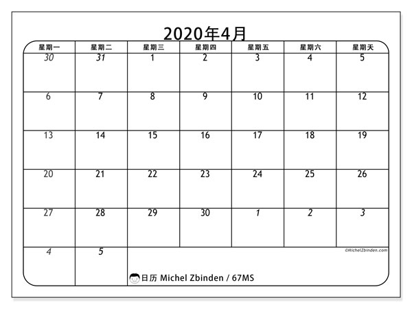 日历2020年4月, 67MS. 免费日历打印.