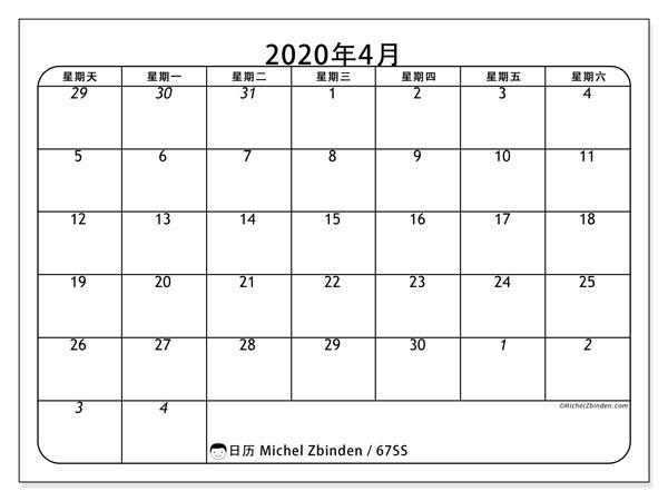 日历2020年4月, 67SS. 组织者免费打印.