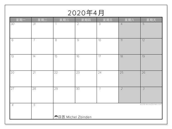 日历2020年4月, 69MS. 每月日历可免费打印.