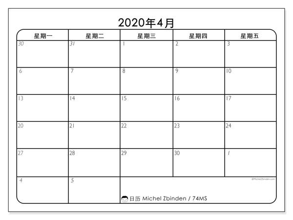日历2020年4月, 74MS. 每月日历可免费打印.