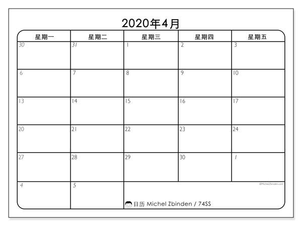 日历2020年4月, 74SS. 组织者免费打印.