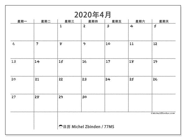 日历2020年4月, 77MS. 免费可打印的日历.