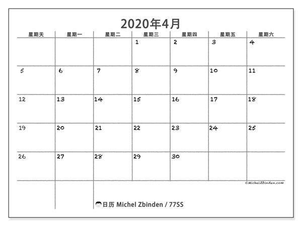 日历2020年4月, 77SS. 组织者免费打印.