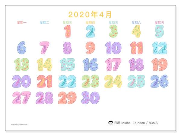 日历2020年4月, 83MS. 免费可打印的日历.