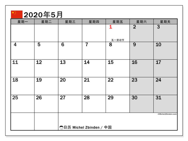 日历2020年5月,在中国度假. 日历假期免费打印.