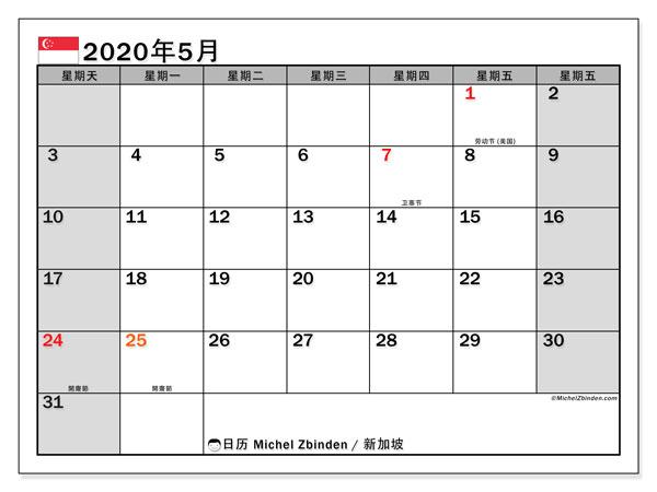 日历2020年5月,在新加坡度假. 日历假期免费打印.
