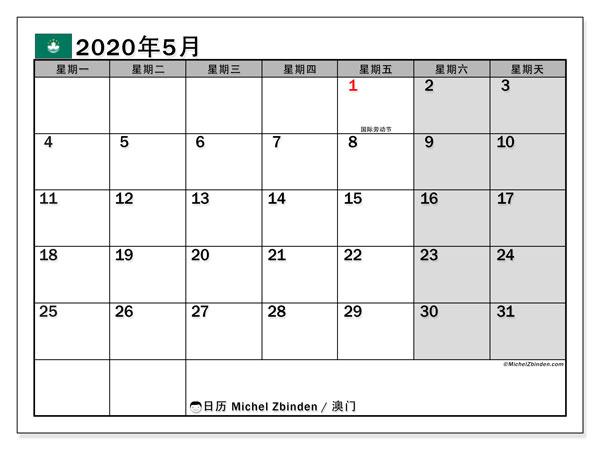 日历2020年5月,在澳门度假. 公共假日免费打印日历.