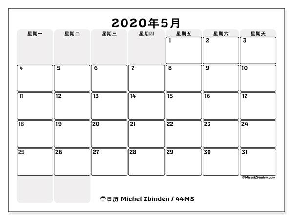 日历2020年5月, 44MS. 免费打印计划.