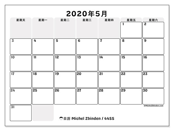 日历2020年5月, 44SS. 免费可打印的日历.