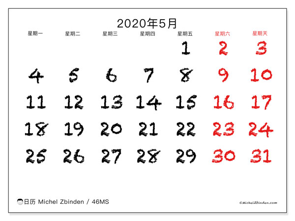 日历2020年5月, 46MS. 免费可打印的日历.