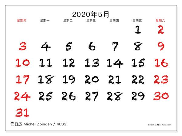 日历2020年5月, 46SS. 免费打印计划.
