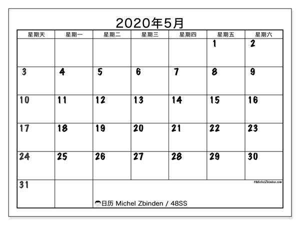 日历2020年5月, 48SS. 免费日历打印.