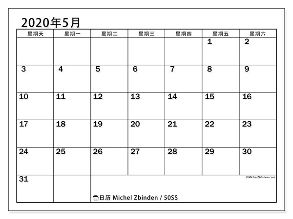 日历2020年5月, 50SS. 免费打印计划.