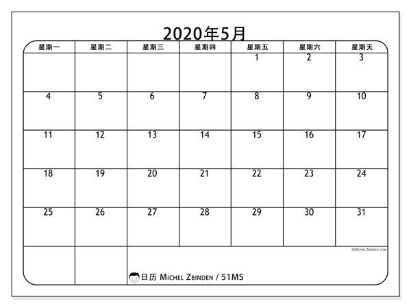 日历2020年5月, 51MS. 免费可打印的日历.