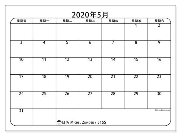 日历2020年5月, 51SS. 本月日历可免费打印.