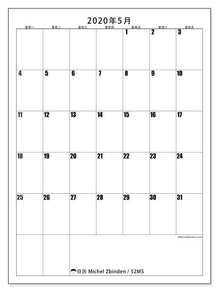 日历2020年5月, 52MS. 本月日历可免费打印.