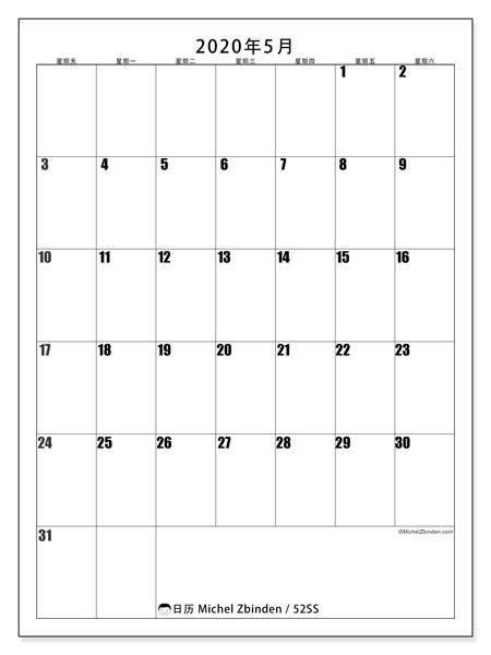 日历2020年5月, 52SS. 日历可免费打印.