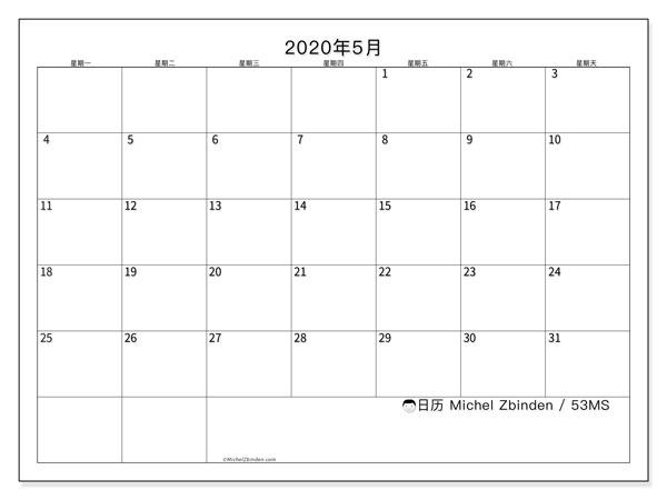 日历2020年5月, 53MS. 免费日历打印.