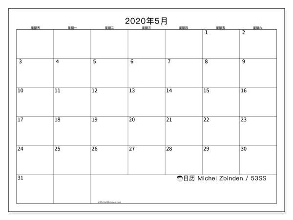 日历2020年5月, 53SS. 每月日历可免费打印.