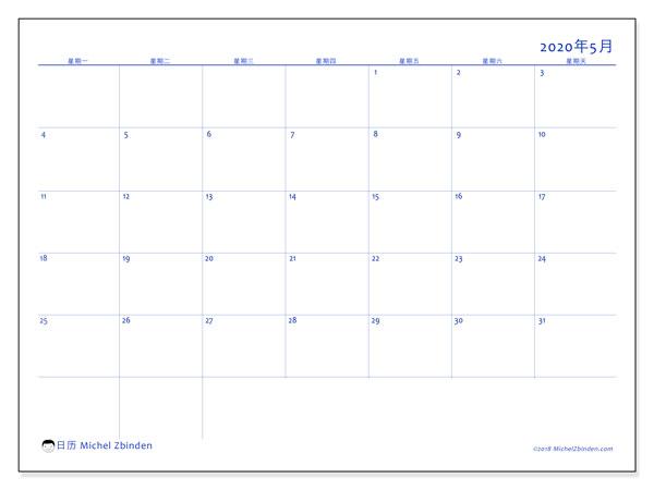 日历2020年5月, 55MS. 免费打印计划.