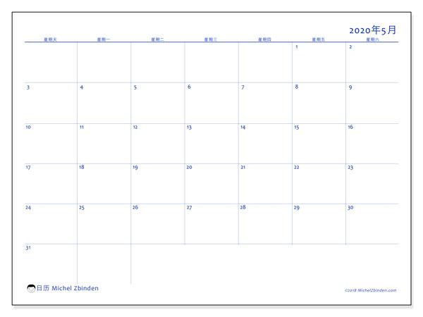 日历2020年5月, 55SS. 本月日历可免费打印.