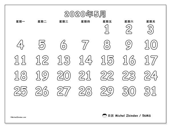 日历2020年5月, 56MS. 日历可免费打印.