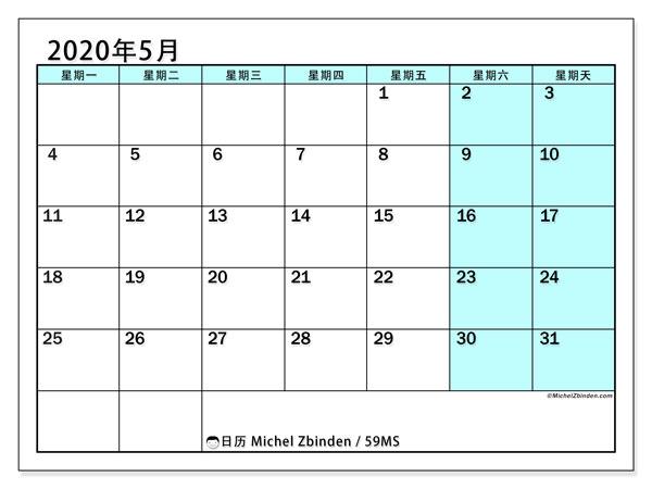 日历2020年5月, 59MS. 本月日历可免费打印.
