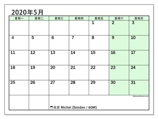 日历2020年5月, 60MS. 每月日历可免费打印.