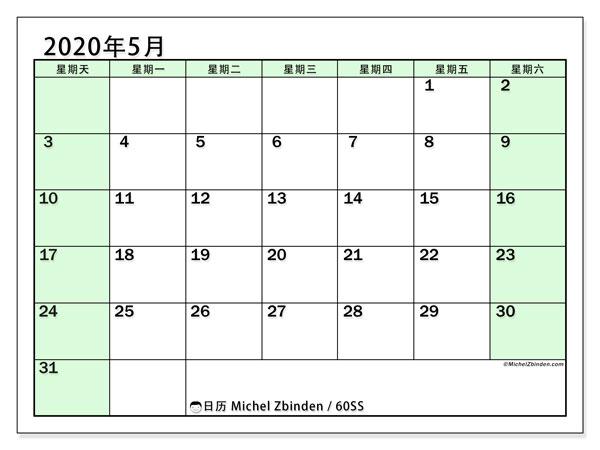 日历2020年5月, 60SS. 免费可打印的日历.
