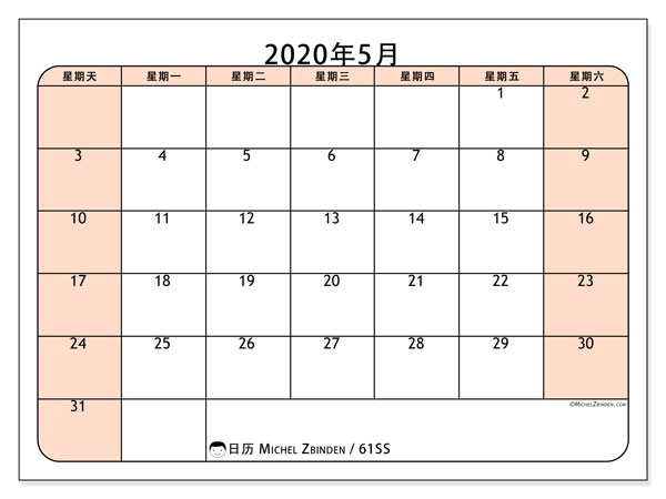 日历2020年5月, 61SS. 本月日历可免费打印.