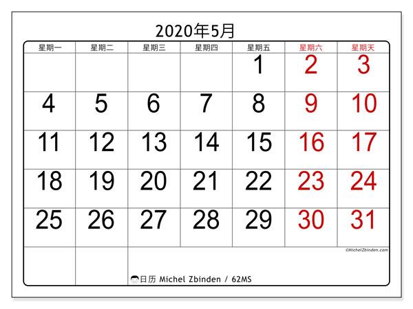 日历2020年5月, 62MS. 免费日历打印.