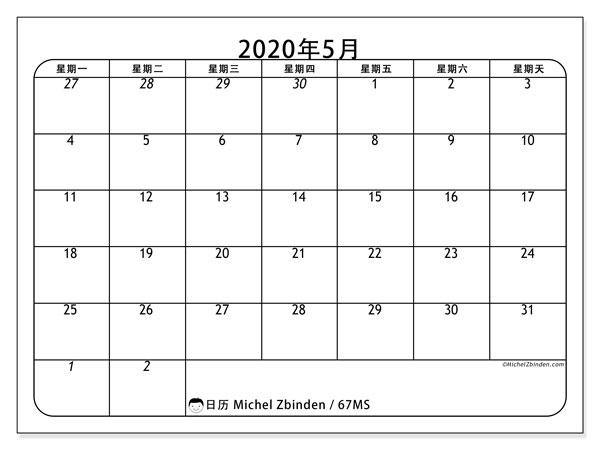 日历2020年5月, 67MS. 日历可免费打印.
