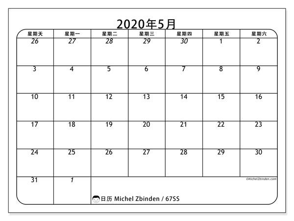 日历2020年5月, 67SS. 本月日历可免费打印.