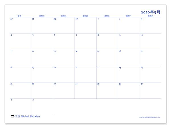 日历2020年5月, 73MS. 组织者免费打印.