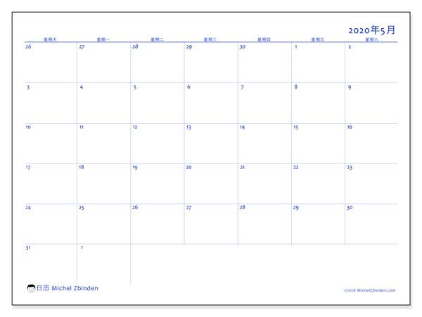日历2020年5月, 73SS. 本月日历可免费打印.