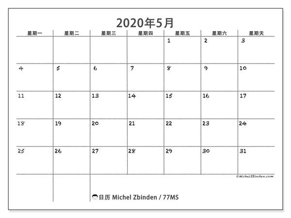 日历2020年5月, 77MS. 免费日历打印.