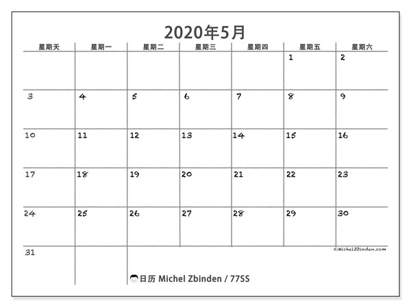 日历2020年5月, 77SS. 本月日历可免费打印.