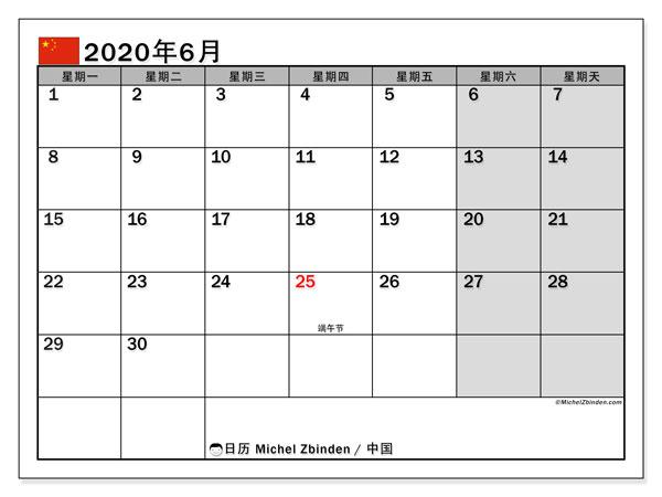 日历2020年6月,在中国度假. 日历假期免费打印.