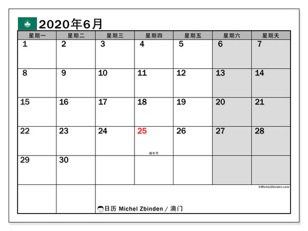 日历2020年6月,在澳门度假. 公共假日免费打印日历.