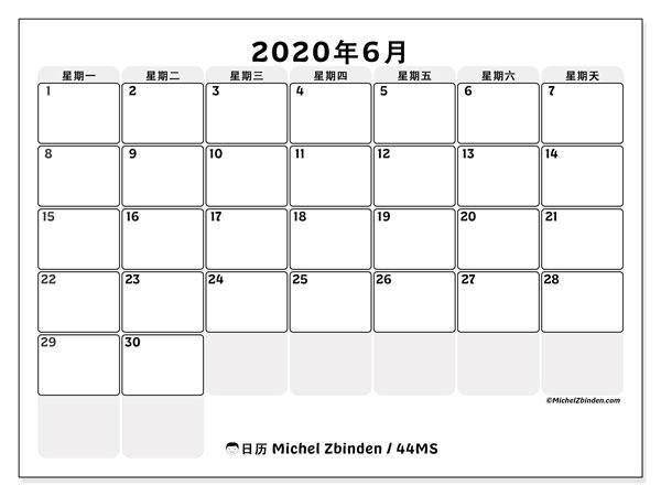 日历2020年6月, 44MS. 子弹报免费打印.