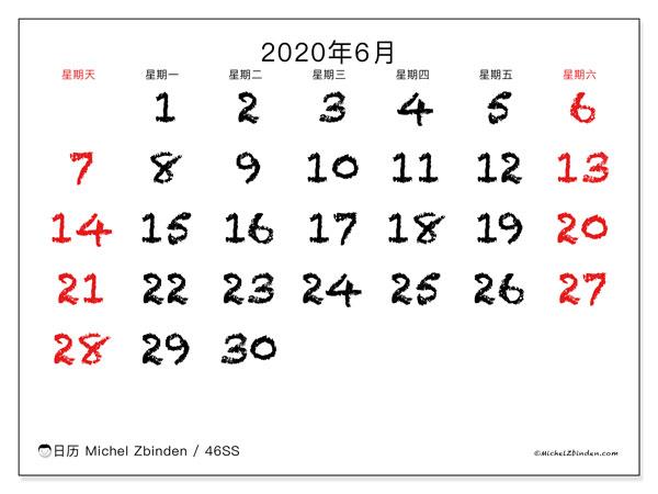 日历2020年6月, 46SS. 每月日历可免费打印.